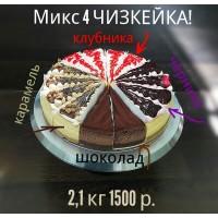 чизкейк АССОРТИ  вес 2,1 порций 14